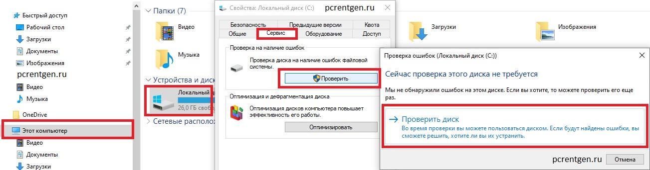 Проверка жесткого диска Windows 10