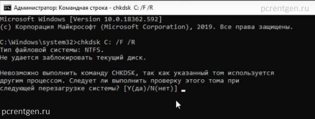 Проверка жесткого диска на ошибки через командную строку