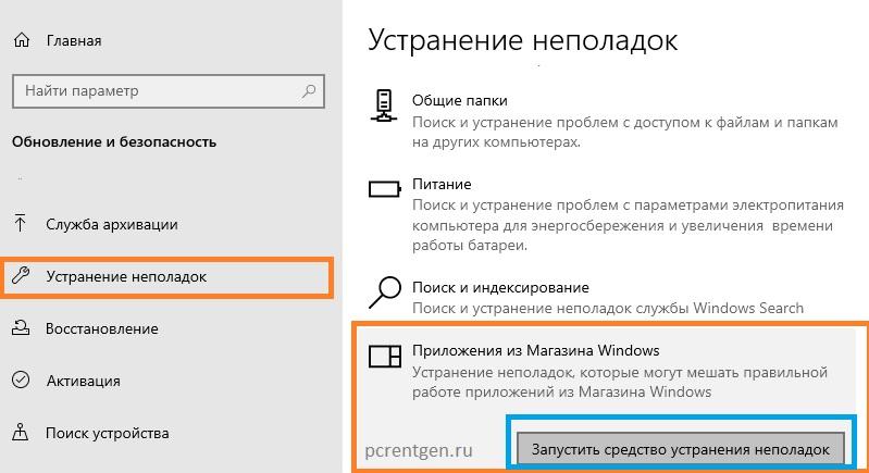 Устранение неполадок - Приложения магазина Windows