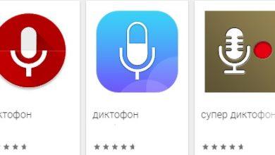 Photo of Диктофон на андроид — 5 лучших приложений для записи звука