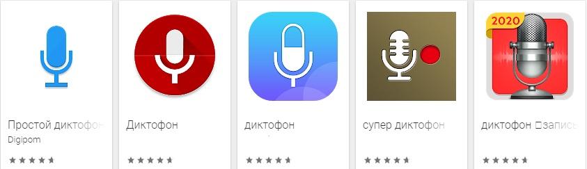5 лучших приложений для записи звука для андроид