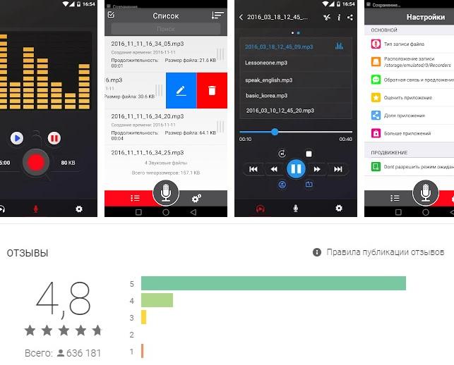 Диктофон Андроид приложение