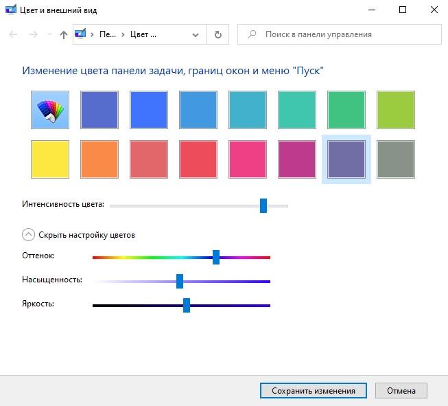 Изменения цвета в панели задач