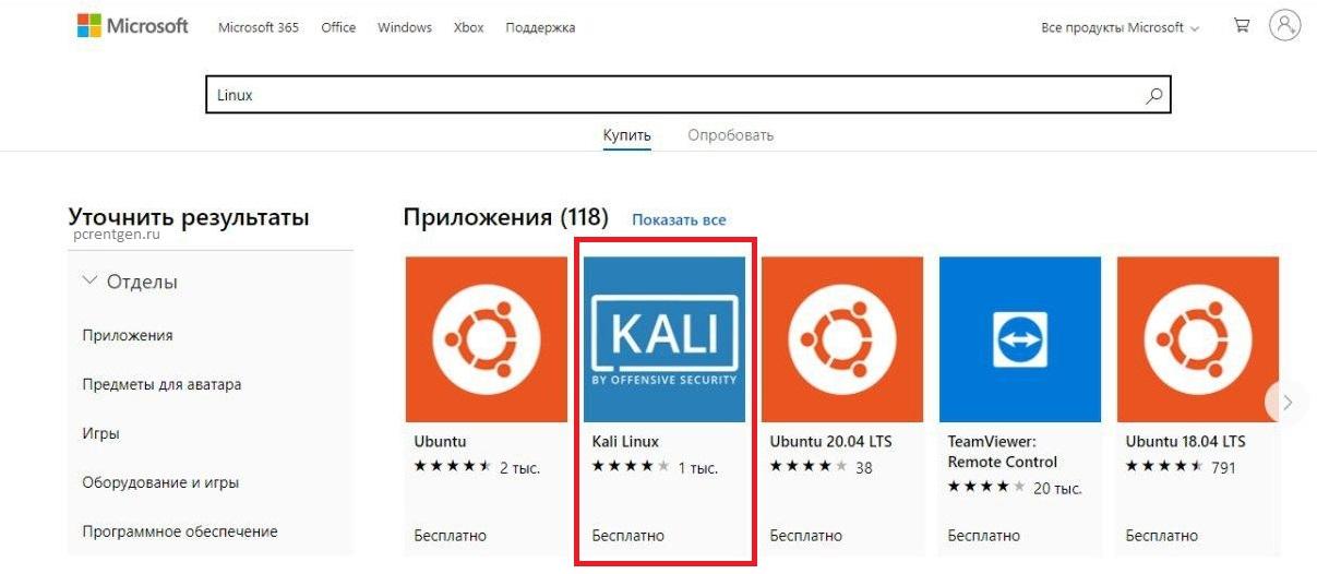 Kali Linux Microsoft Store