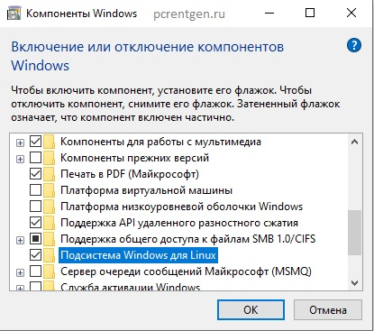 Подсистема Windows для Linux