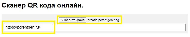 Сканер QR кода онлайн
