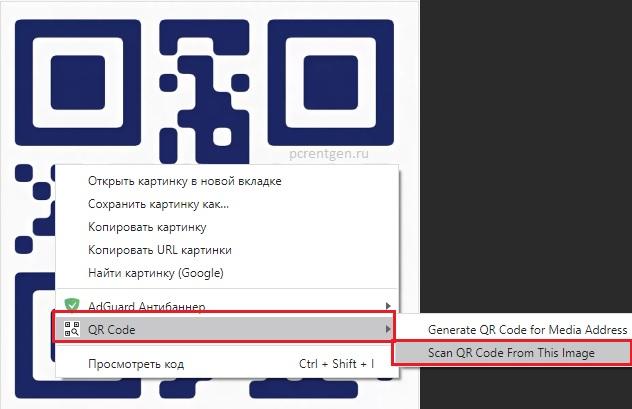 расширения для сканирования qr кода