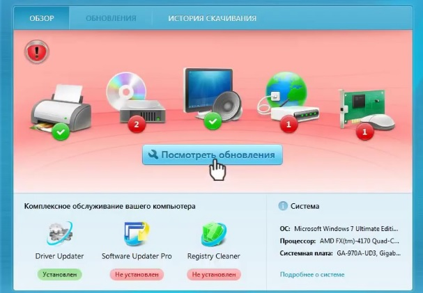 Driver Updater by Carambis