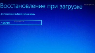 Photo of Как в Windows 10 выполнить автоматическое восстановление при загрузке