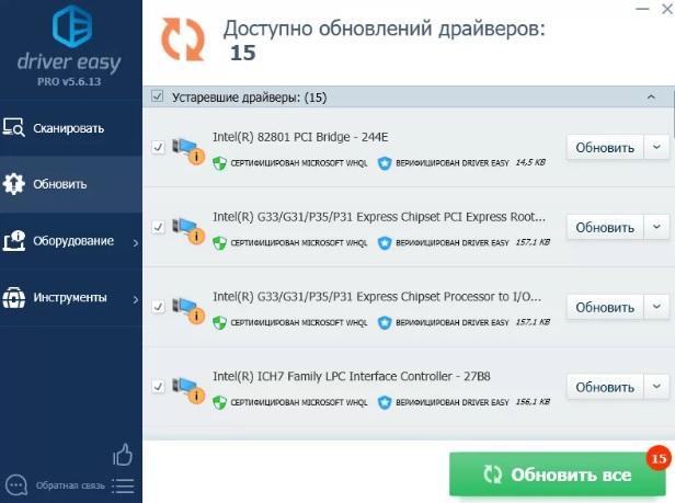 drivereasy Программа обновления драйверов для windows 7