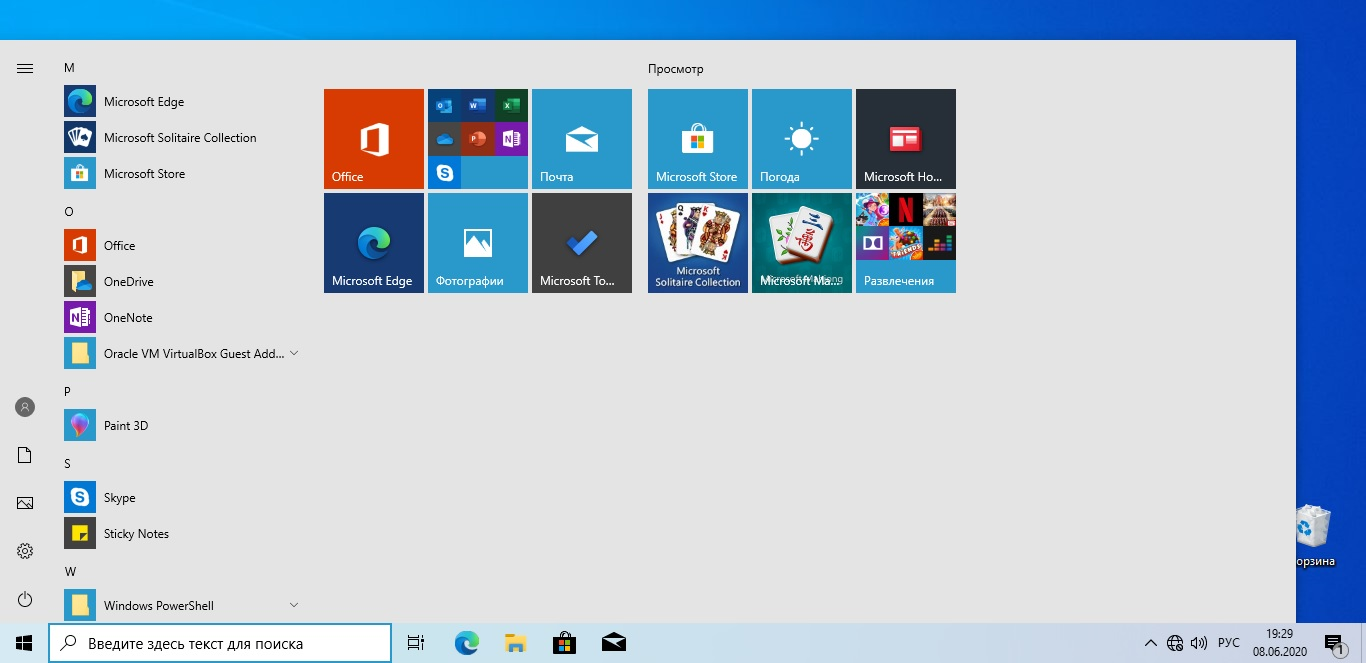 kak-izmenit-razmer-puska-v-windows-10