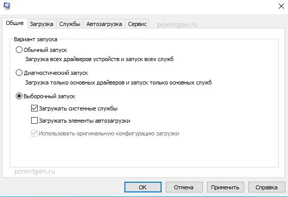 msconfig-общие-загружать системные службы