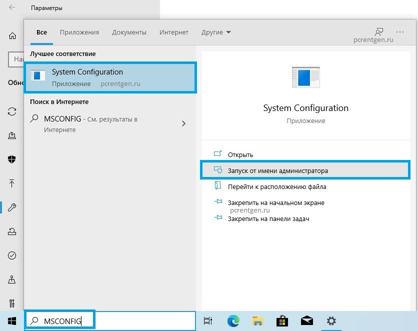 msconfig windows 10