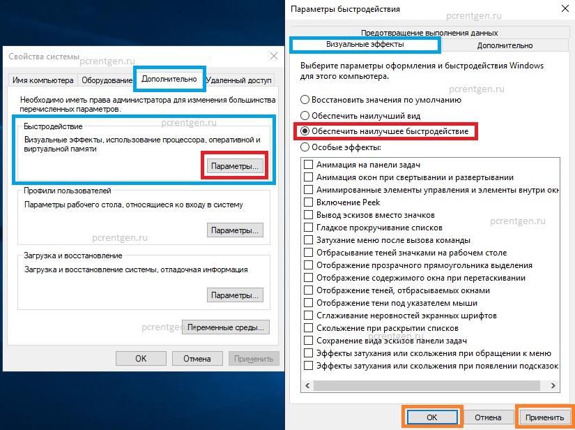 Как Отключить визуальные эффекты Windows 10