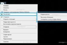 Photo of Как добавить в контекстное меню Google Диск, Dropbox и OneDrive