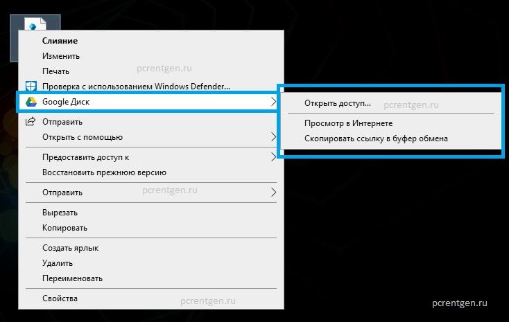 Как добавить Google Диск в контекстное меню