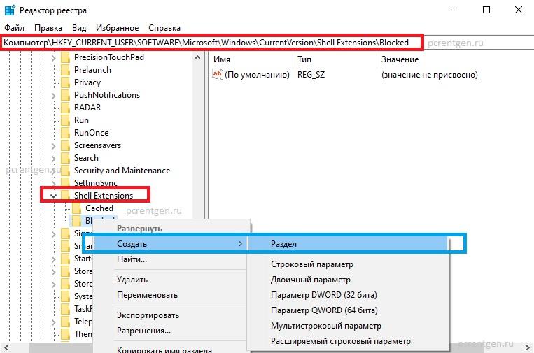 Как добавить в контекстное меню Google Диск, Dropbox и OneDrive