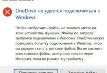 Photo of Onedrive не удается подключиться к windows 10 — Исправляем ошибку