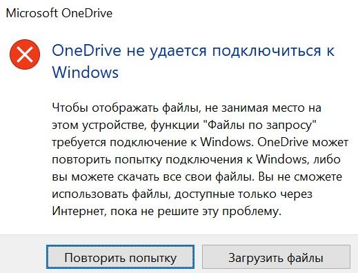 Onedrive не удается подключиться к windows 10