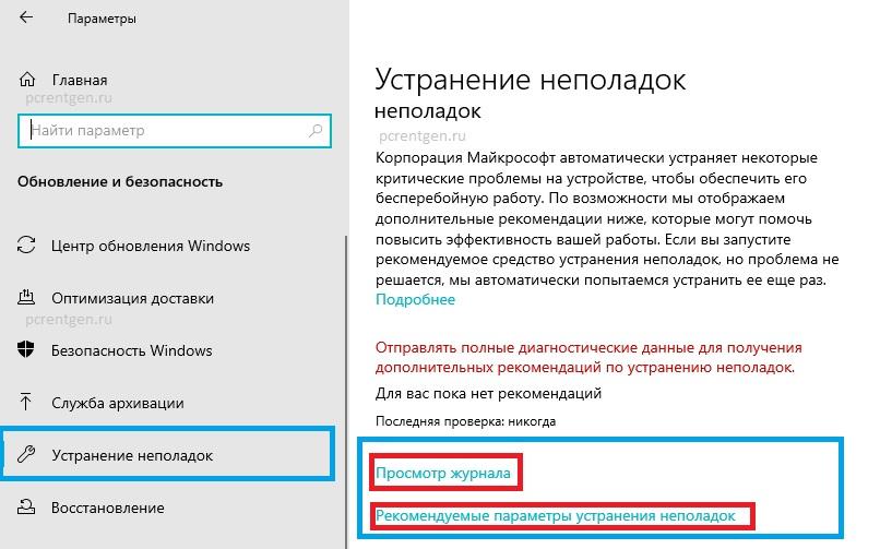 Onedrive не удается подключиться к windows, журнал устранения неполадок