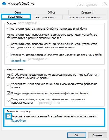 Onedrive не удается подключиться к windows,настройка onedrive