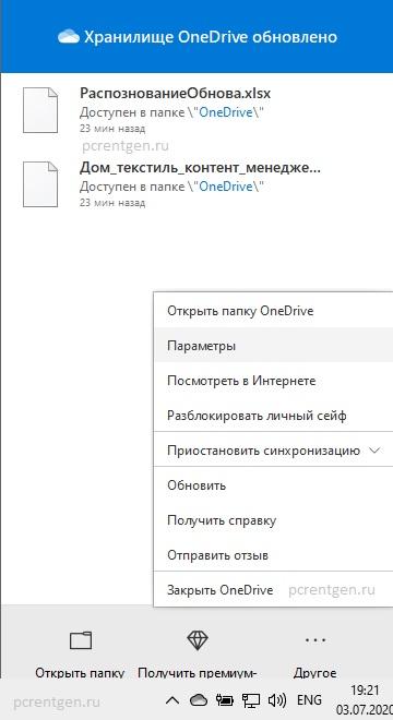 Onedrive не удается подключиться к windows,onedrive настройка