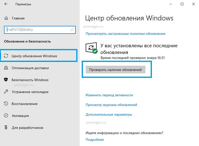 Повысить производительность Windows 10,обновление Windows 10