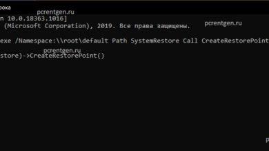 Photo of Как создать точку восстановления с помощью командной строки или PowerShell в Windows 10