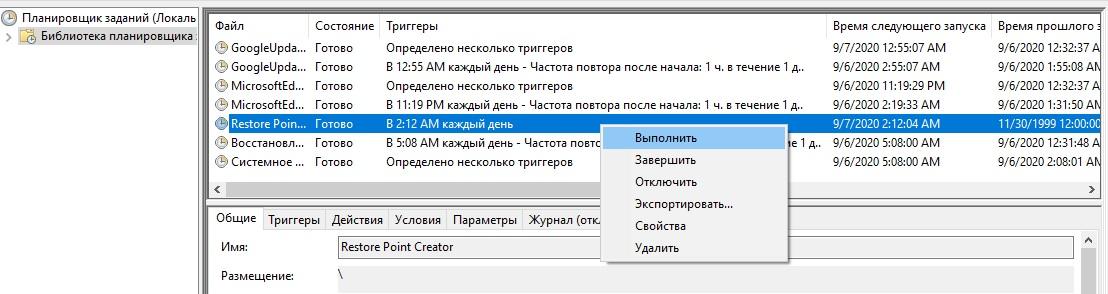 Создание точки восстановления Windows 10 планировщик задач