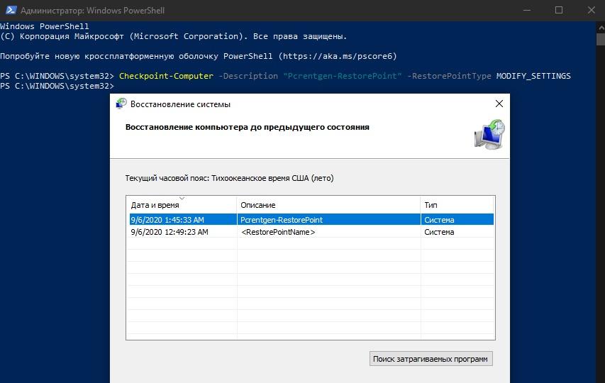Создание точки восстановления Windows 10