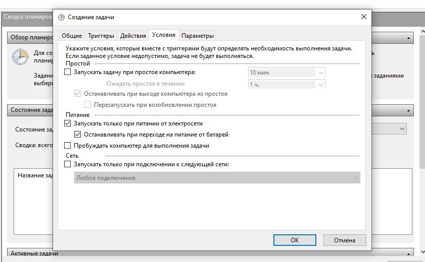 Создание точки восстановления Windows