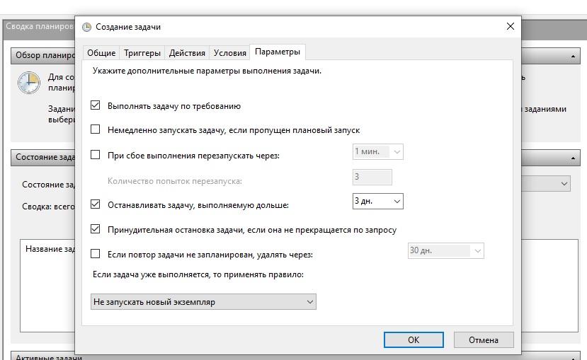 Создание точки восстановления в планировщике задач poweshell Windows 10