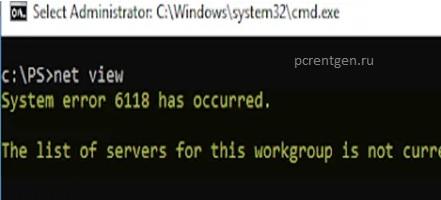 Системная ошибка 6118