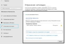 Photo of Средство устранения неполадок Центра обновления Windows 10 от Microsoft