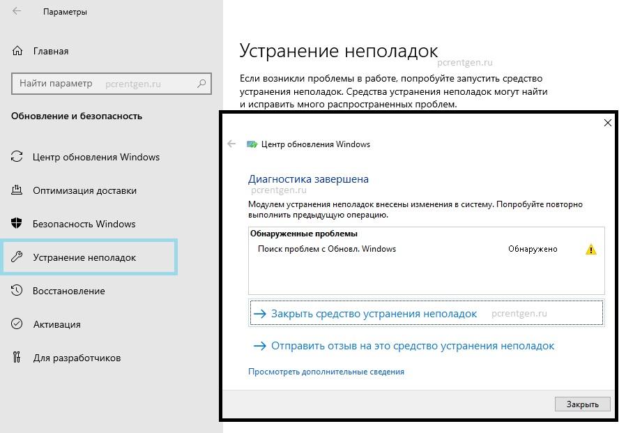 Средство устранения неполадок Windows 10