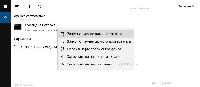 Запуск командной стройки от администратора Windows 10