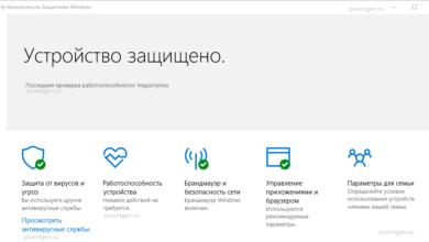 Photo of Защитник Windows 10 один из лучших антивирусов, в последнем отчете AV-Test