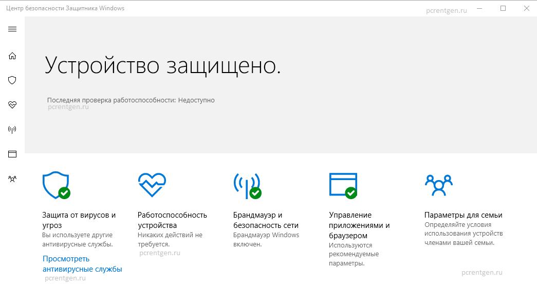 Защитник Windows 10 один из лучших антивирусов