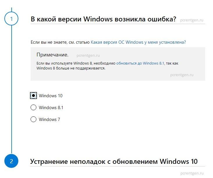 онлайн-средство устранения неполадок windows