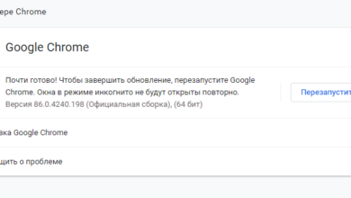 Photo of Chrome 87 вышел с массовым обновлением производительности в Windows 10