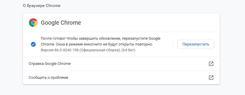 Chrome 87 вышел с массовым обновлением производительности в Windows 10