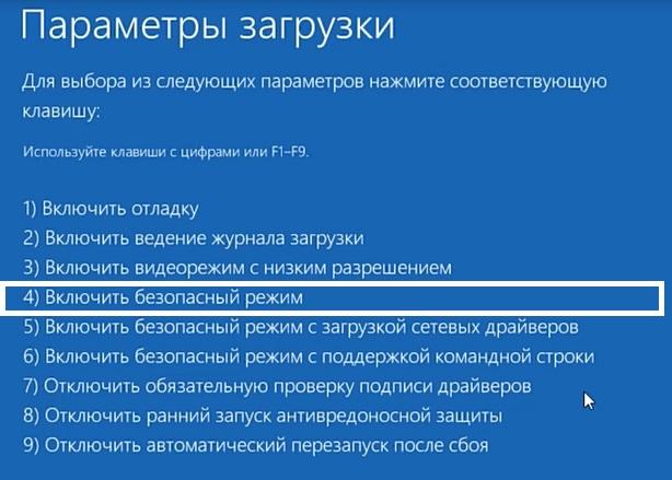 Экран параметра загрузки Windows 10