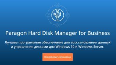 Photo of Partition Manager бесплатная программа для управления дисками