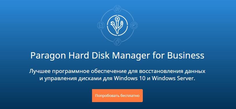 Partition Manager бесплатная программа для управления дисками