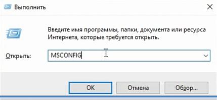 msconfig в windows 10, включить безопасный режим