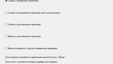 Photo of Driver Verifier — Диспетчер проверки драйверов и Драйвера в диспетчере устройств