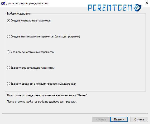 Driver Verifier - Диспетчер проверки драйверов