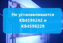Photo of Не устанавливается KB4598242 и KB4598229