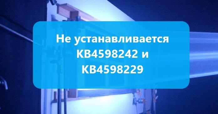Не устанавливается KB4598242 и KB4598229
