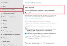 Photo of Как отключить уведомления windows 10